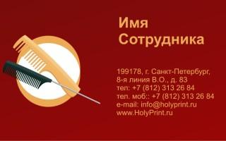 Визитка парикмахера в cdr