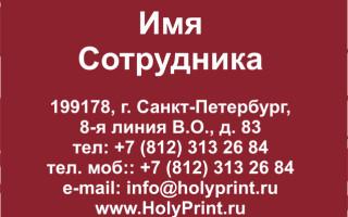 Макет визитки для магазинов тканей с белым фоном