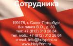 Макет визитки для преподавателей иностранных языков