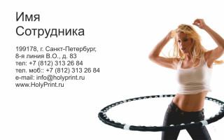 Макет визитки Спортивные товары