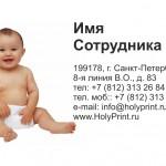 Бесплатный макет визитки с ребенком в подгузнике