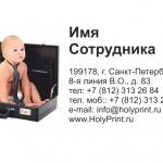 Макет визитки с ребенком в чемодане