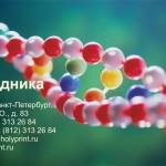 Макет визитки для лабораторных центров
