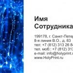 Макет визитки для сотрудников частных клиник