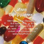 Шаблон визитки для аптечных сетей