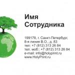 Макет визитки для благотворительных фондов