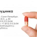 Макет визитки для аптечных сетей
