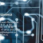 Макет визитки для программистов