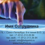 Макет визитки для компаний, занимающихся разработкой новых технологий