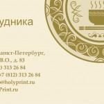 Макет визитки для работников сферы общественного питания