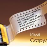 Бесплатный макет визитки с фотопленкой