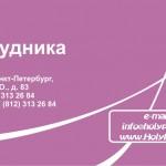 Бесплатный макет визитки фиолетового цвета