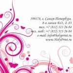 Макет визитки с розовыми бабочками