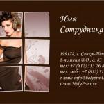 Макет визитки для бутиков, салонов женской одежды