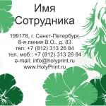 Шаблон визитки для визажистов