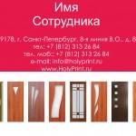 Макет визитки с дверями