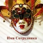 Макет визитки для актеров театра