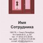 Макет визитки для ателье по пошиву одежды