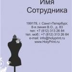 Макет визитки для швеи, портного и дизайнера одежды