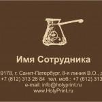 Макет визитки для сотрудников кафе