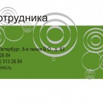 Образец визитки для активных людей