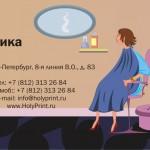 Бесплатная визитка для парикмахера