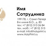 Бесплатный шаблон визитки для государственных работников