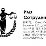 Бесплатный макет визитки для судей и судебных приставов