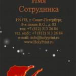Макет визитки для компаний предоставляющих ритуальные услуги