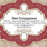 Макет визитки для сотрудников магазинов ковров