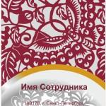 Макет визитки с русско-народным рисунком