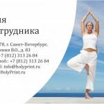 Макет визитки для инструкторов йоги