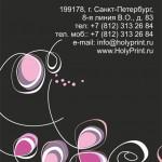 Макет визитки «Домашний текстиль»