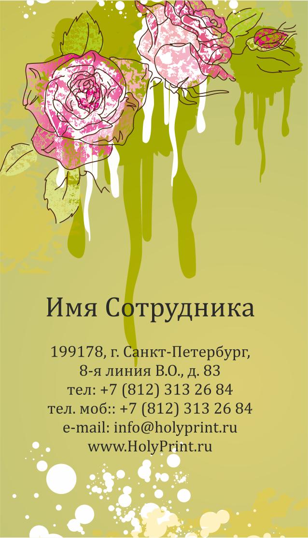 Открытка визитка для цветов