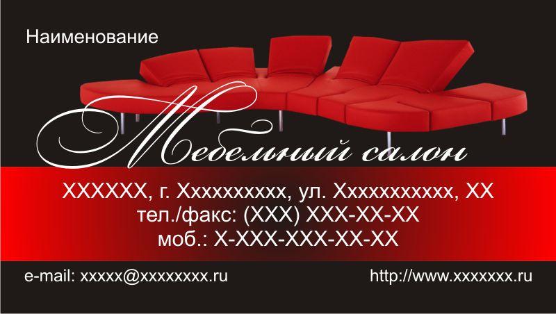 работа в мебельных магазинах в москве вакансии