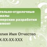 Бесплатный макет Визитки «Строительство», «Интерьер» 0004