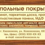 Бесплатный макет Визитки «Интерьер» 0006