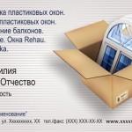 Бесплатный макет Визитки «Производство» 0014
