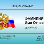Бесплатный макет Визитки «Государство» 0030