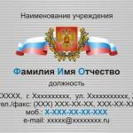 Бесплатный шаблон визитки для государственных учреждений