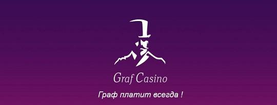 Граф казино