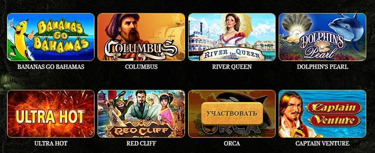 на фото бесплатные игровые автоматы Эльдорадо