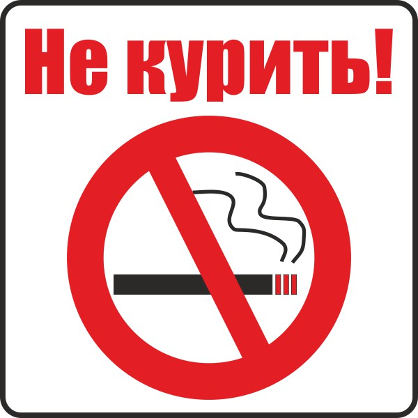 Картинка курение запрещено табличка распечатать