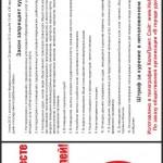 Табличка «Курение в неположенном месте запрещено законом» с расшифровкой закона