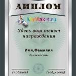 Бесплатный макет диплома в стальных тонах