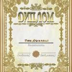 Шаблон диплома в золотых тонах