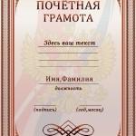 Образец почетной грамоты с гербом в psd