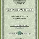 Шаблон сертификата с узорным фоном
