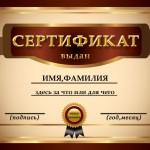 Бесплатный макет сертификата в бежево-коричневых тонах